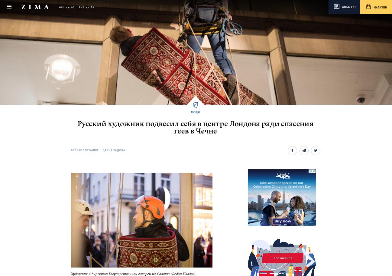 FYODOR PAVLOV-ANDREEVICH | ZIMA MAGAZINE | FEBRUARY 2018