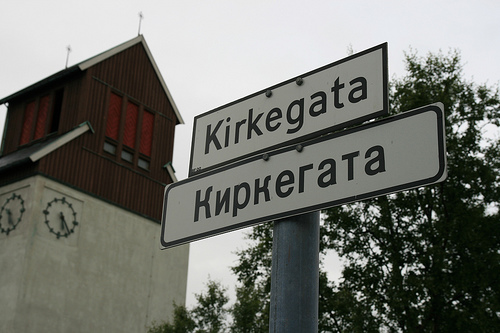 Kirkenes street sign in Norwegian & Russian