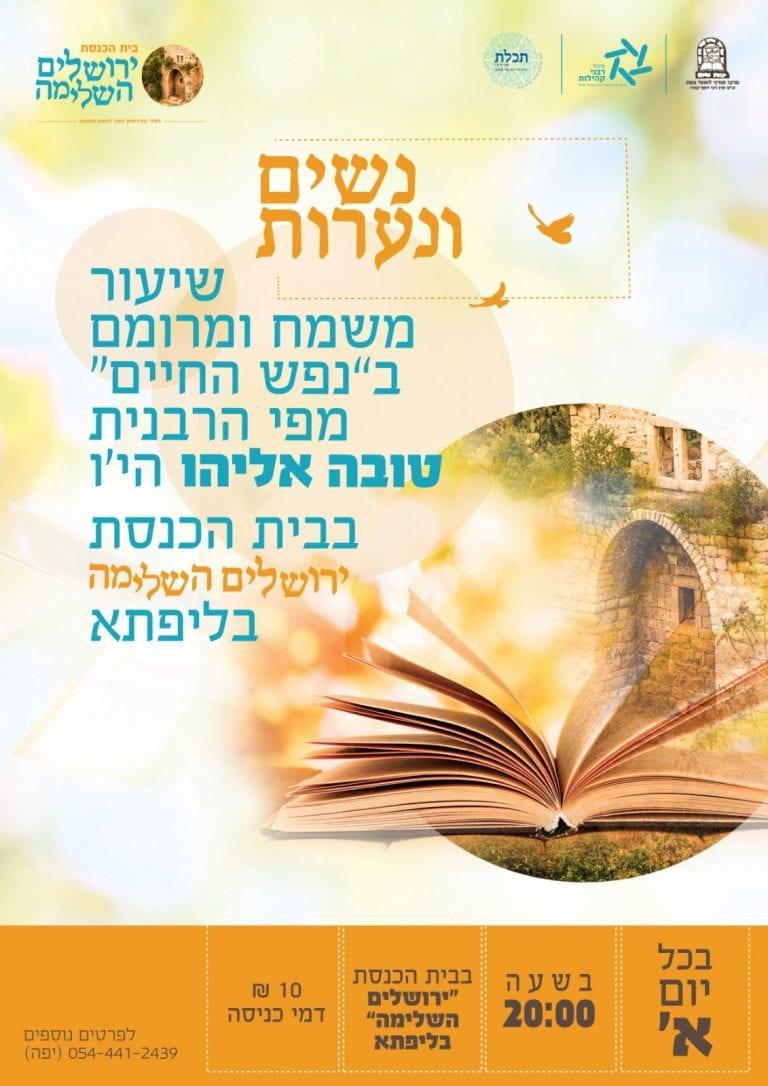 שיעור בירושלים עם הרבנית טובה אליהו