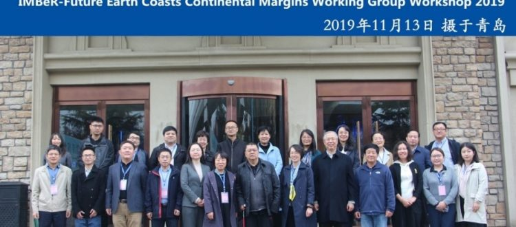 "The 9th Haichuan Forum ""IMBeR-Future Earth Coasts Continental Margins Working Group Workshop 2019"" Held Successfully in Qingdao, China"
