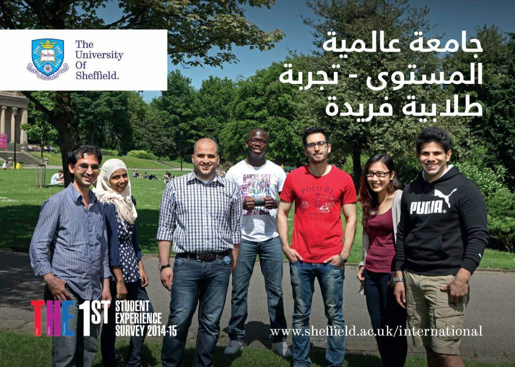 Arabic flyer for Sheffield University