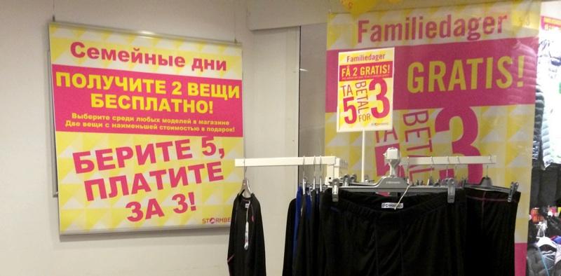 Norwegian Russian bilingual shop signs