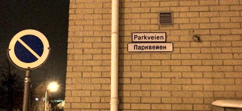 Norwegian Russian bilingual street sign