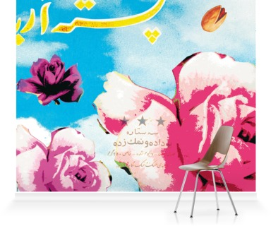 Ward Mashalla': Heavenly Roses