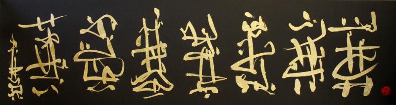 calligraphy paresh nrshinga