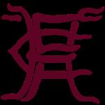 Horley Town Logo