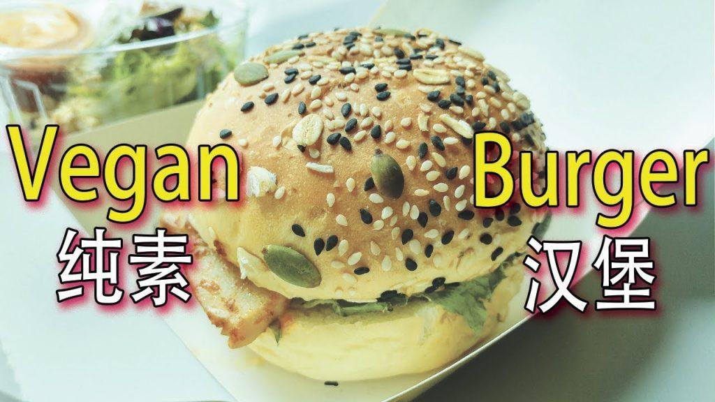 Vegan burger Singapore – GrEAT burger 纯素汉堡 新加坡 – GrEAT 汉堡